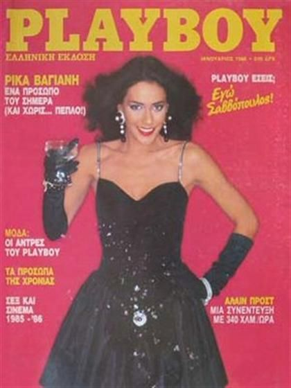 Playboy Greece January 1986 with Rika Bagiani on the cover of the magazine