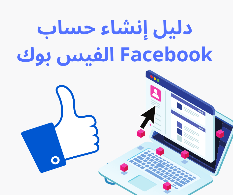 انشاء حساب فيسبوك Facebook