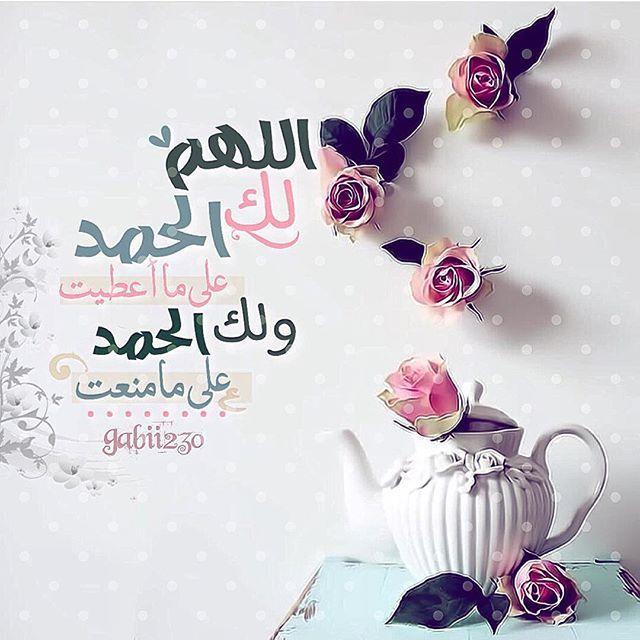 Gabi Alshammari On Instagram اللهم لك الحمد على ماعطيت ولك الحمد على مامنعت ولك الحمد على كل حال Love In Islam Islamic Paintings Instagram Posts