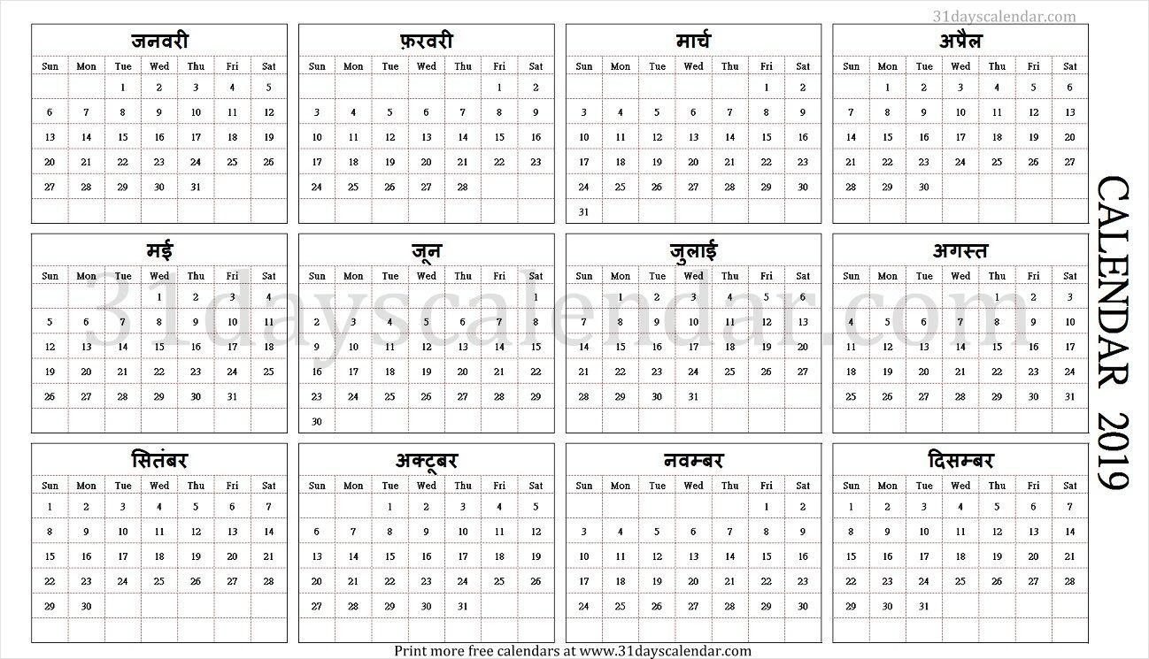 2019 Calendar Hindu Festival Template 2019 Calendar Hindu
