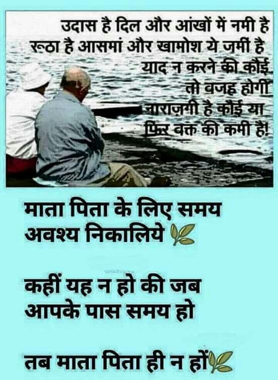 Pin By Usha Gupta On Mom Dadfamily Hindi Quotes Mom Dad Mom