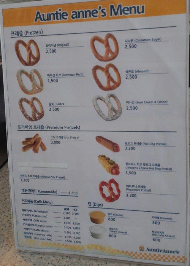 Auntie Anne's Pretzels in South Korea Menu   2014 Food