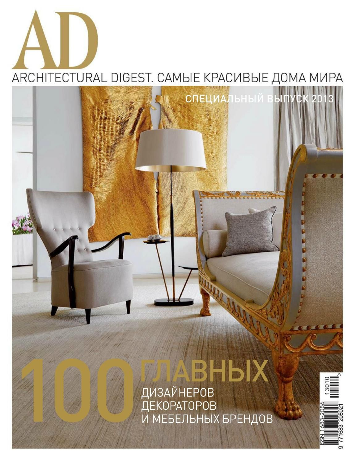 Аd architecturаl digest 2013'10св by moncsi - issuu