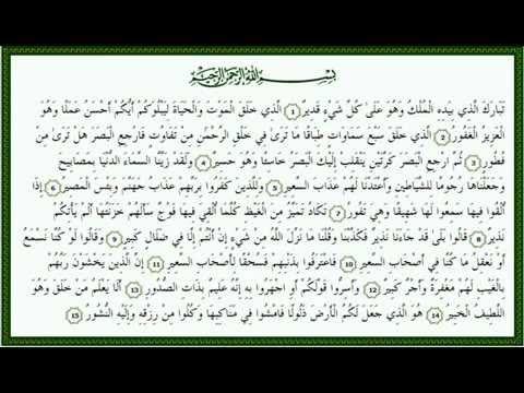 سورة الملك بصوت مميز رائع وجميل جدا Beautifull Voice Surah Al Mulk Quran Attributes Beauty