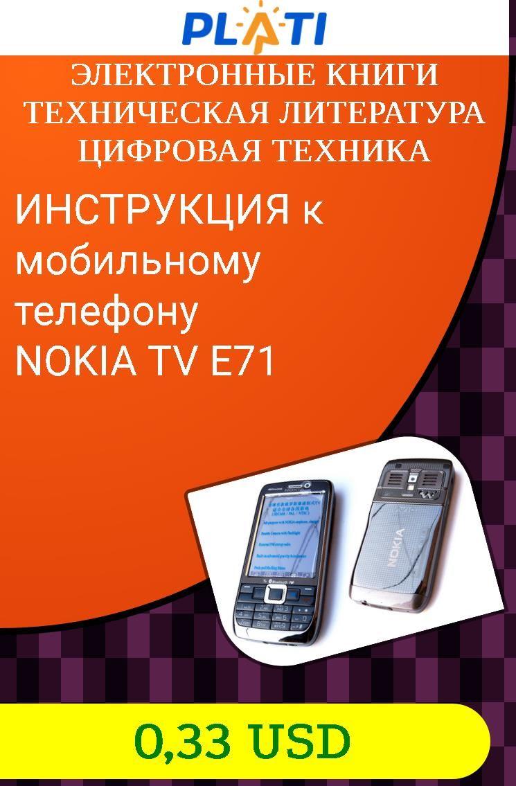 Инструкцию для nokia tv e71
