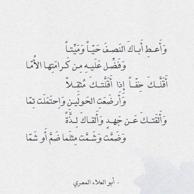 عالم الأدب اقتباسات من الشعر العربي والأدب العالمي Math Math Equations Arabic Calligraphy