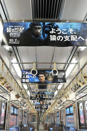 Photo of 「ようこそ、猿の支配へ。」大阪環状線の車内広告が猿に完全制圧される