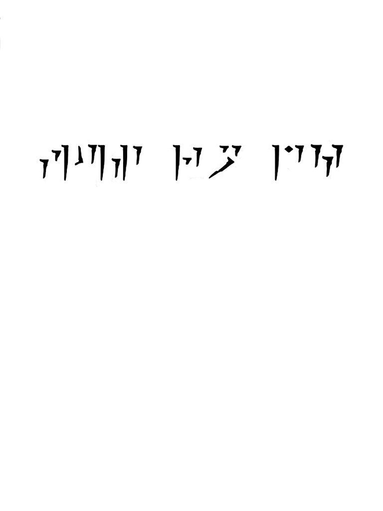 Unrelenting force- TES V Skyrim | Runes | Arabic calligraphy