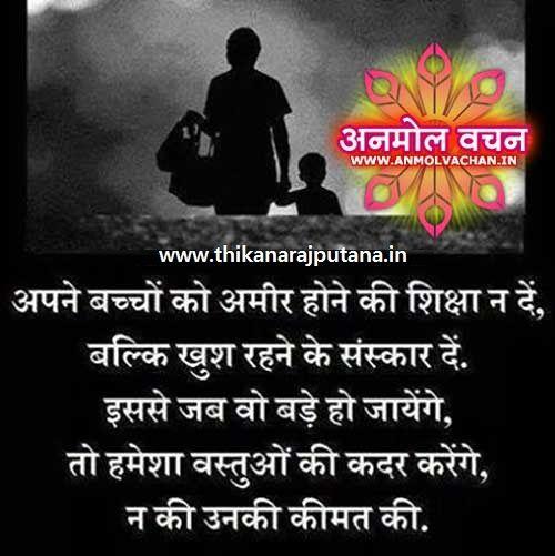aaj ka vichar - 12 july 2014 | happy good morning quotes
