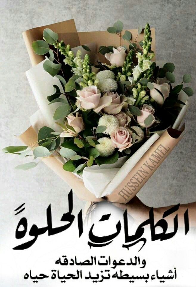 Pin By Hussein Kamel On Words Islamic Pictures Romantic Love Quotes Arabic Quotes