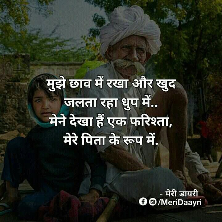 Pin By Dominic Fernandes On Occasion Hindi Good Morning Quotes