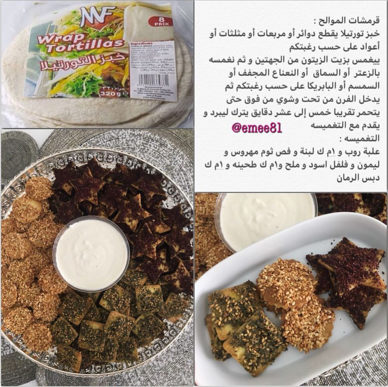 قرمشات موالح Savory Snacks Baby Food Recipes Food And Drink