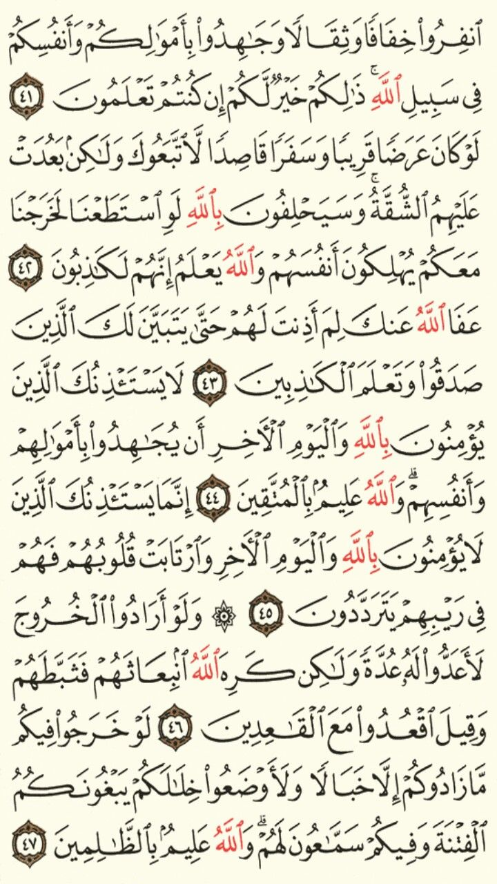 سورة التوبة الجزء العاشر الصفحة 194 Quran Verses Verses Quran