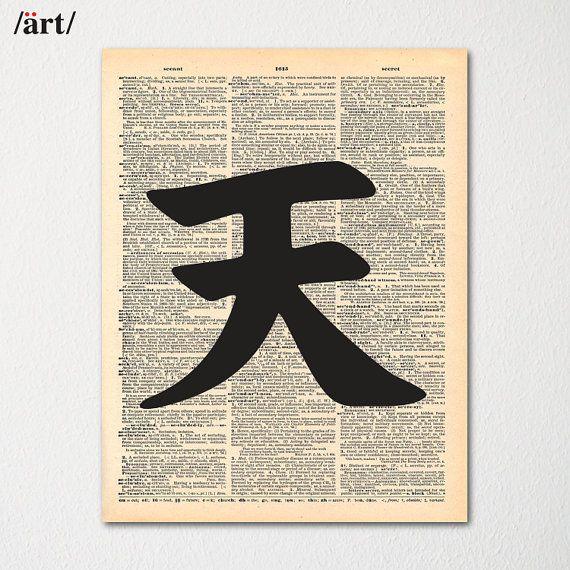 Kanji Sky Or Heaven Symbol Japanese Writing On Dictionary Page