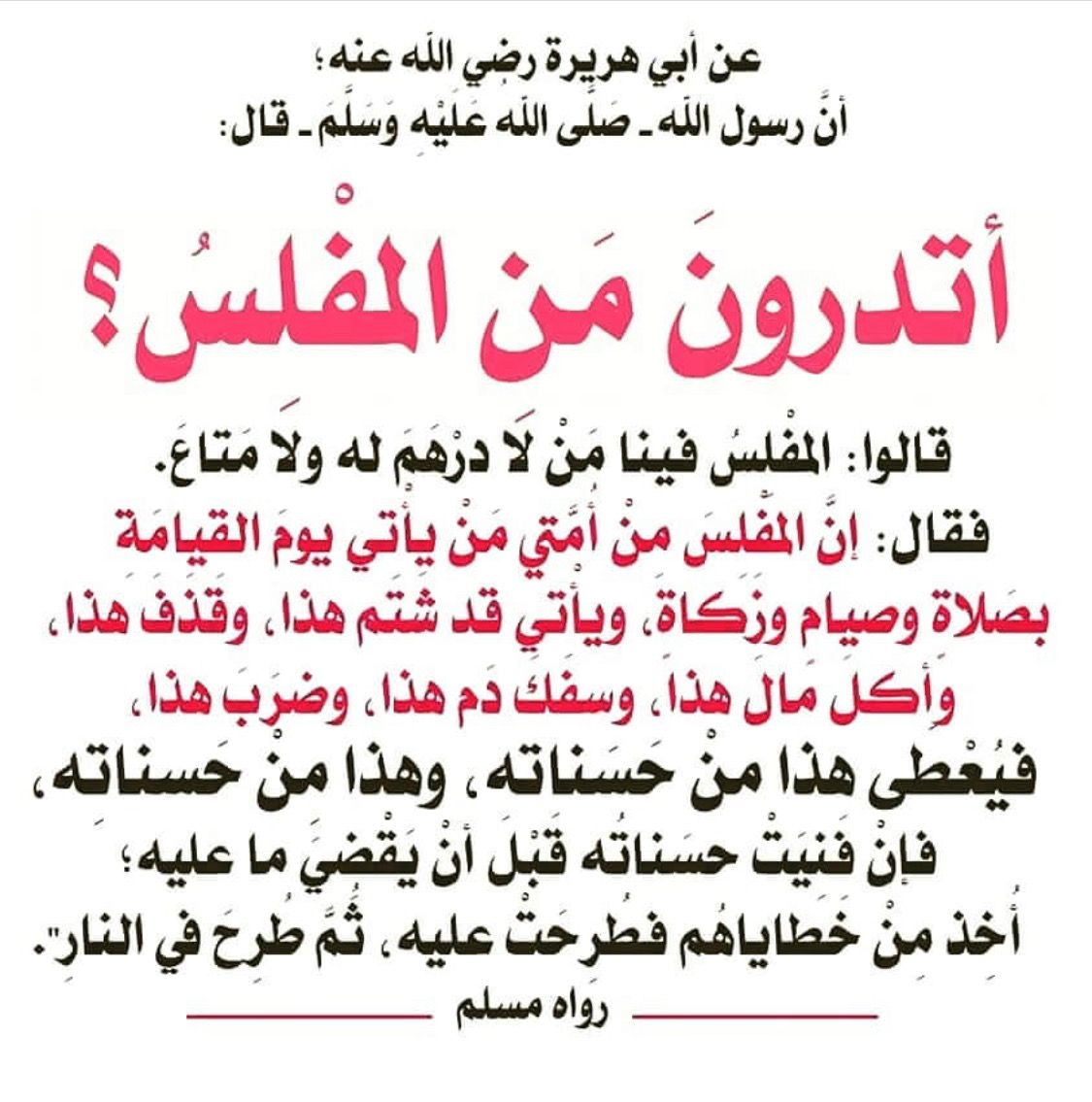 Pin By Ghada A On أحاديث نبوية Islam Facts Ahadith Love Quotes With Images