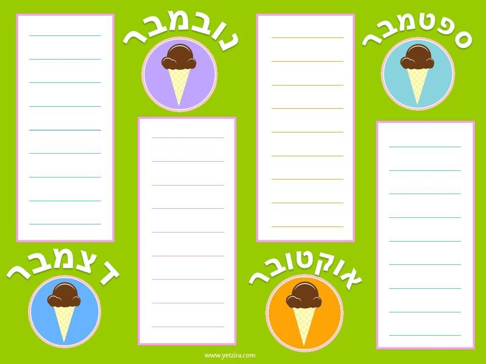 ספטמבר עד דצמבר עם רקע ירוק ימי הולדת Pinterest - Perpetual Calendar Template