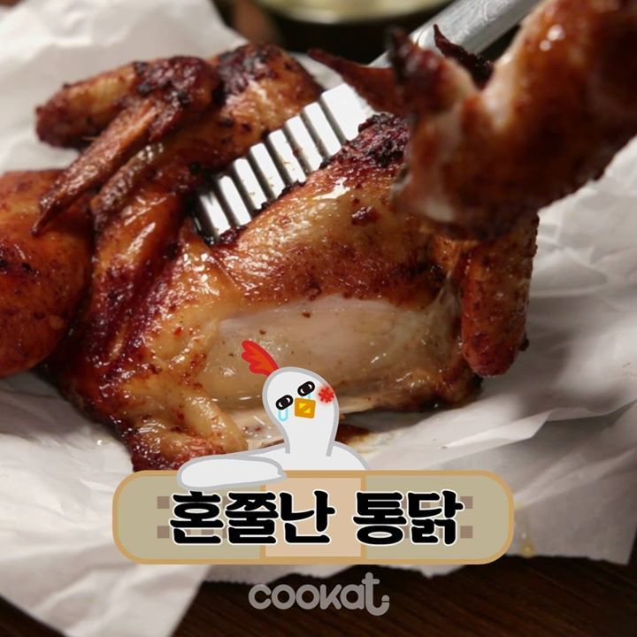 통닭 주제에 왜 이렇게 다소곳해ㅋㅋㅋㅋㅋㅋ <혼쭐난 통닭>  ▶더 많은 레시피는?! Cookat Korea #tasterich #kitchenaid #kitchenware #foodporn #food #kitchen#Easycooking #cookingmate #eatclean #livingwell #eatwell #cleaneating #healthyeating #ecomom #cookinglovers #cookingtools  #cookingutensil