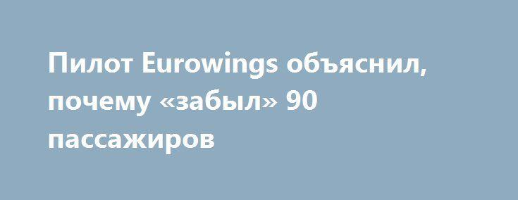Пилот Eurowings объяснил, почему «забыл» 90 пассажиров http://rusdozor.ru/2016/06/19/pilot-eurowings-obyasnil-pochemu-zabyl-90-passazhirov/  Накануне сообщалось, что самолет Eurowings покинул аэропорт Дюссельдорфа ивылетел вДрезден, оставив наземле десятки пассажиров. Путешественников доставляли напосадку вдвух автобусах. Сорок человек, находившиеся впервом автобусе, успешно сели всамолет. «Он (пилот – ред.) вылетел раньше посогласованию, чтобы доставить вДрезден хотя бы часть ...