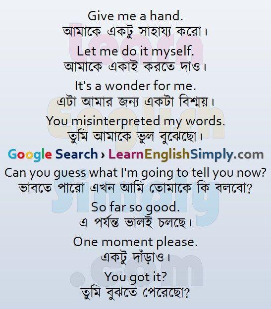Translation Part 03 | English with Bangla | English vocabulary words