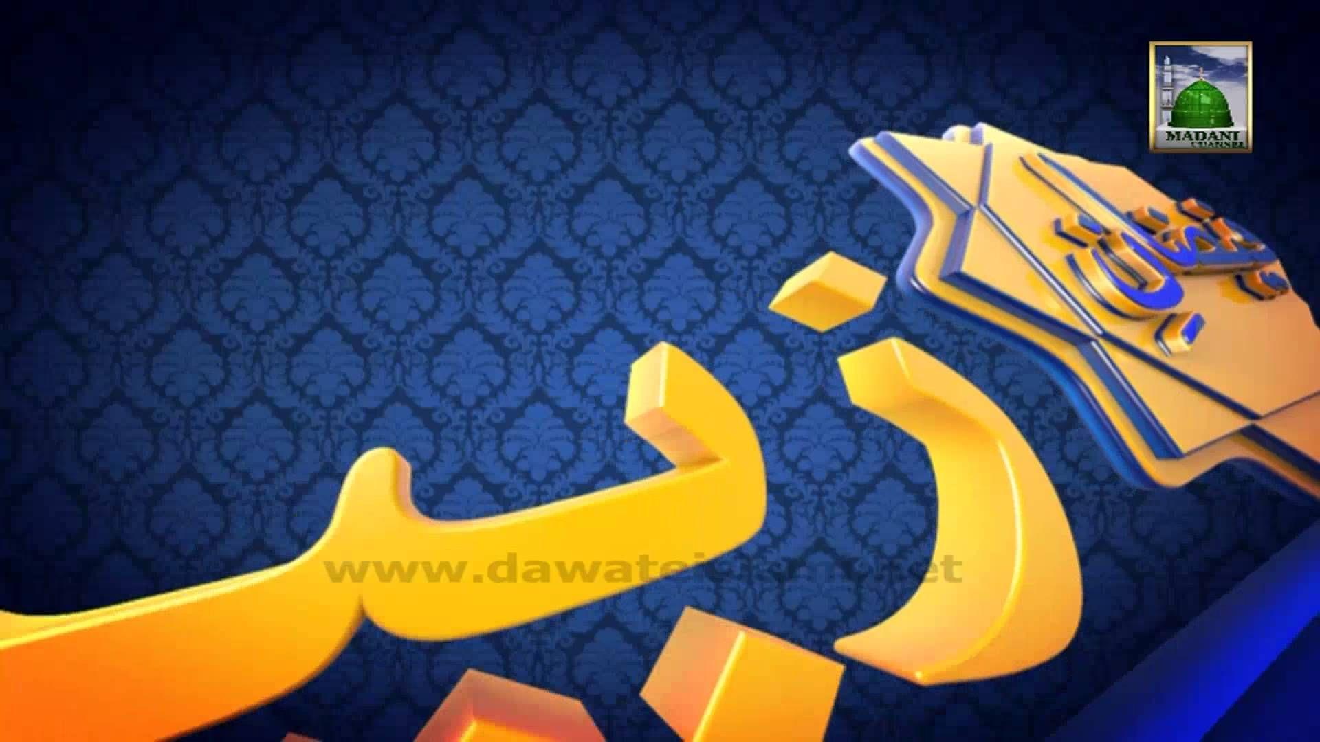 Zubair Name Wallpaper Download