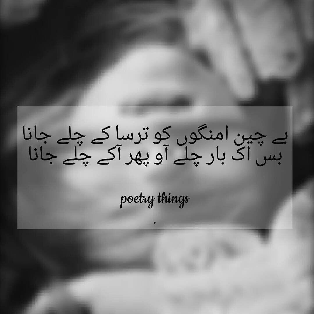Pin By кнαη On Urdu Poetry