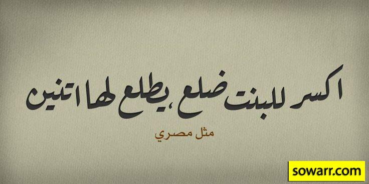 صور مضحكة صور اطفال صور و حكم موقع صور Arabic Quotes Book Quotes Quotes Arabic Quotes