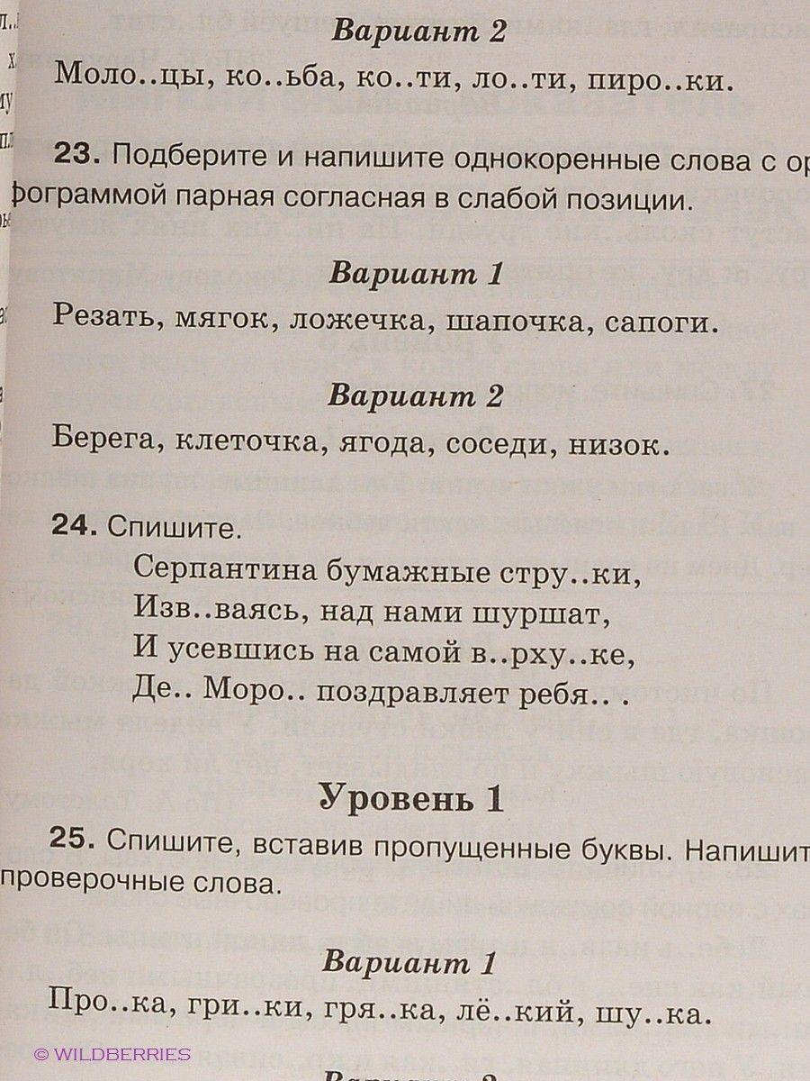 Решебник по справочному пособию по русскому языку за 3 класс узорова нефедова