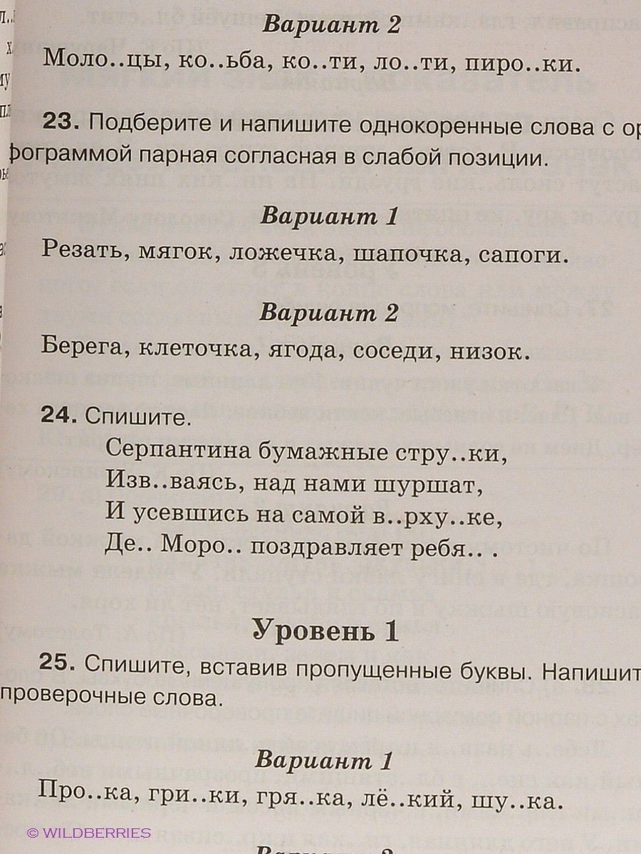 Гдз 4 класса по русскому языку узорова