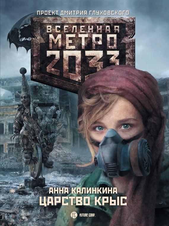 метро 2033 царство крыс mp3 скачать