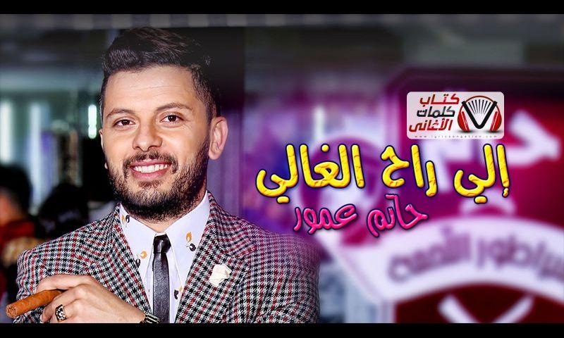 كلمات اغنية ايلا راح الغالي حاتم عمور Ammor Lyrics