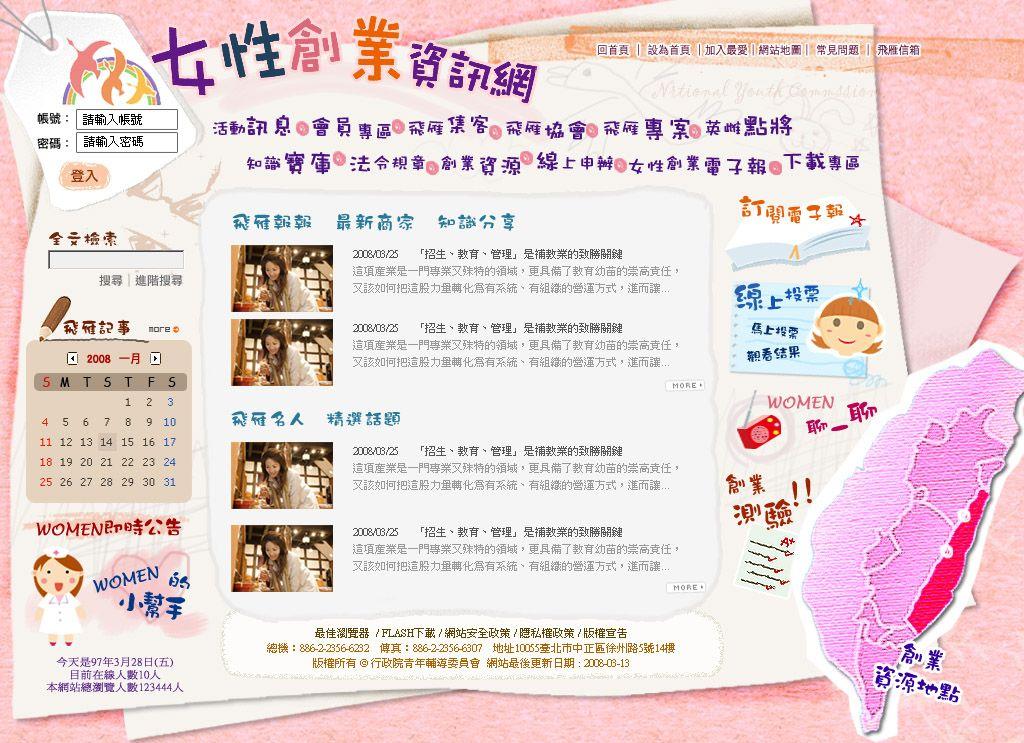 女性創業 網頁版型設計