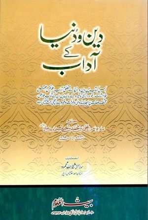 Pin On Free Islamic And Education Books