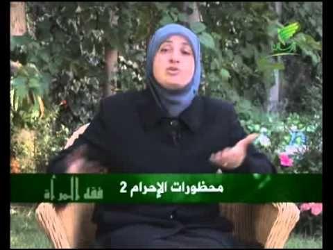 فقه المرأة في الحج 6 محظورات الاحرام 2 You