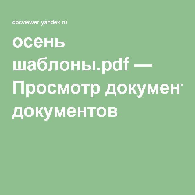 осень шаблоны.pdf — Просмотр документов