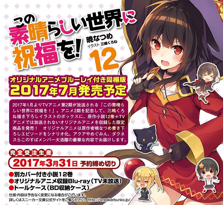 KonoSuba not only having a season 2, but a new OVA as well - http://sgcafe.com/2016/12/konosuba-not-season-2-new-ova-well/