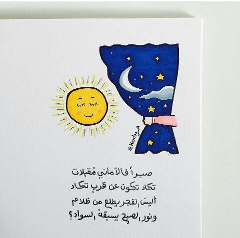 خواطر كلمات عبر اقتباسات بالعربي Drawing Quotes Funny Quotes For Instagram Cool Words