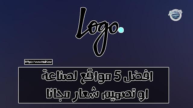 افضل 5 مواقع لصناعة او تصميم شعار مجانا تصميم لوجو احترافي Logo Design Design Website Design