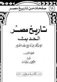 تحميل كتاب تاريخ مصر الحديث pdf