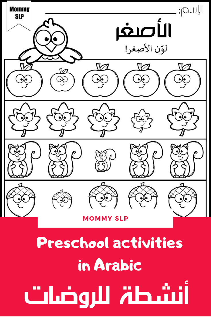Preschool Learning Bundle In Arabic Part 1 الملف التعليمي للروضات Preschool Learning Preschool Kindergarten Worksheets
