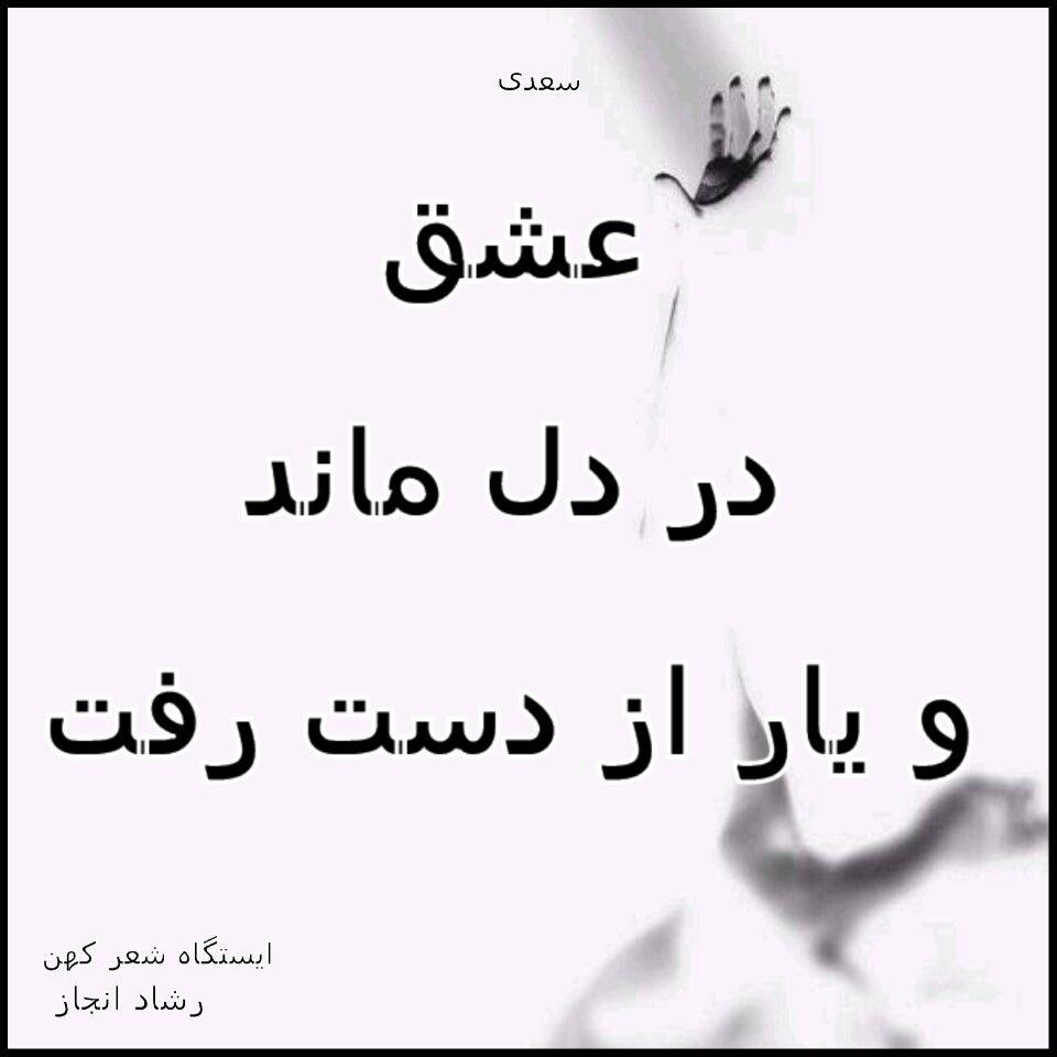 Persische Zitate