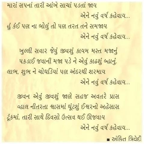 Happy New Year Quotes In Gujarati 47