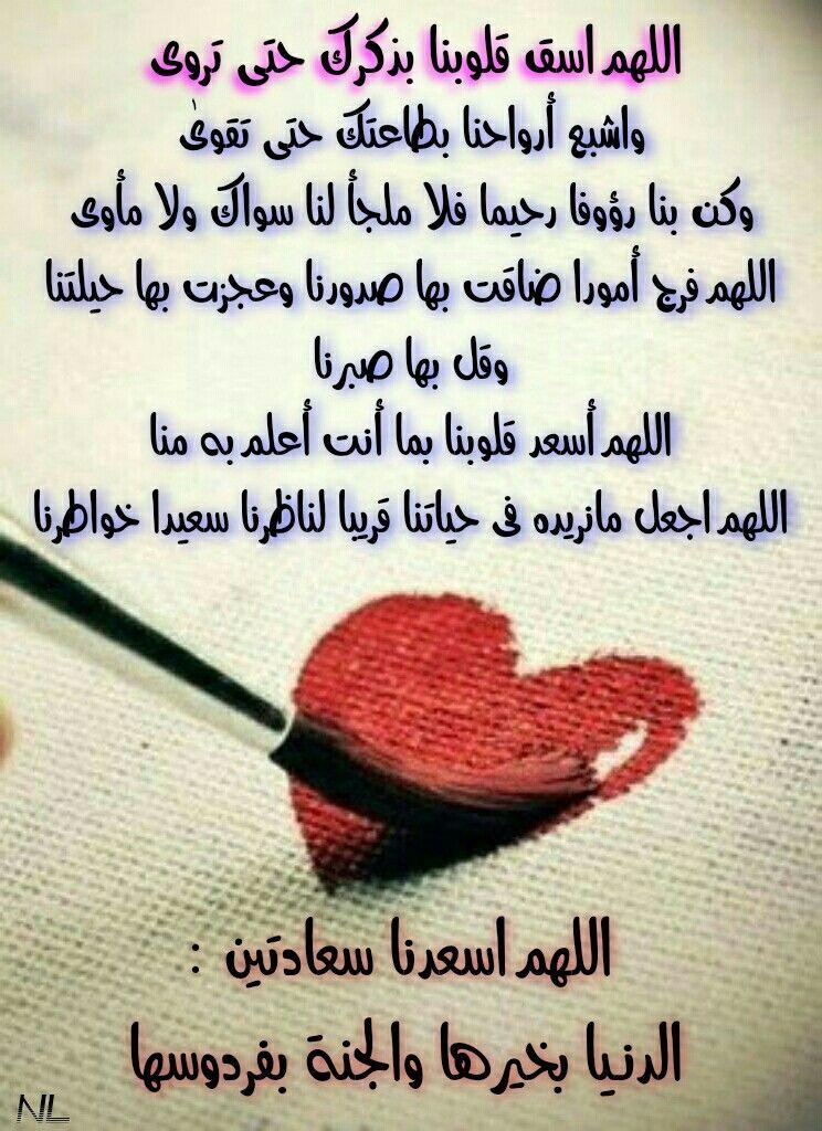 اللهم اسعد قلوبنا Quotes Good Afternoon Wwl