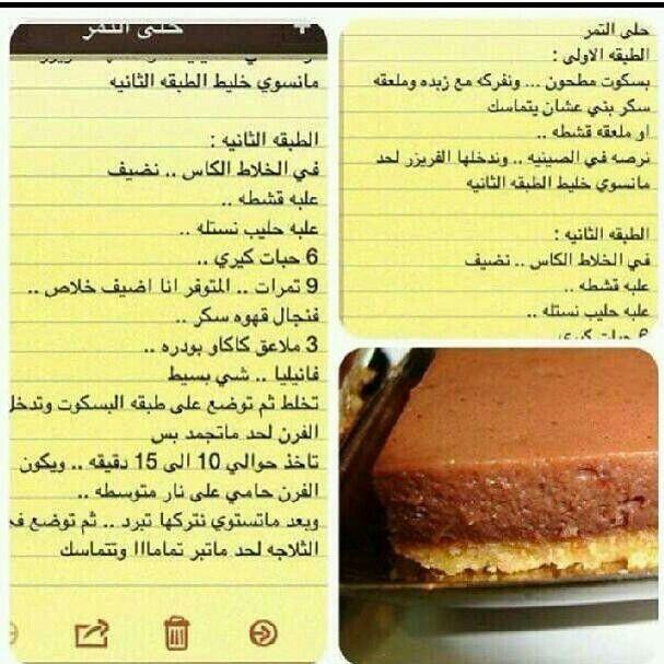 حلا التمر Sweet Treats Treats Sweets