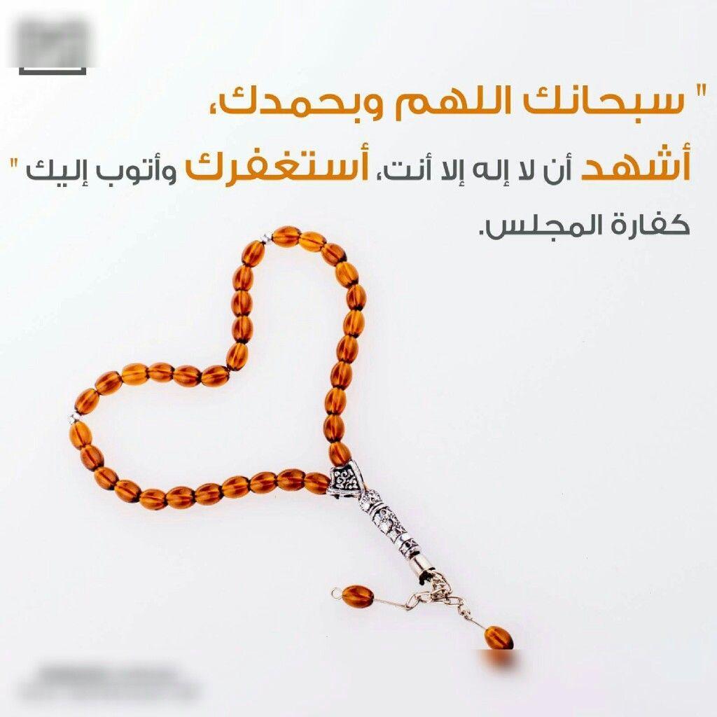 كفارة المجلس Beaded Necklace Beaded Jewelry