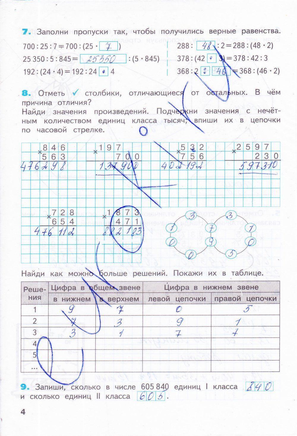 Геометрия 10 класс обучающие и проверочные задания ответы
