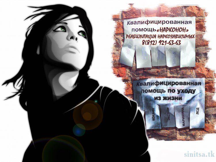 медицинский центр лечения алкоголизма г.харьков
