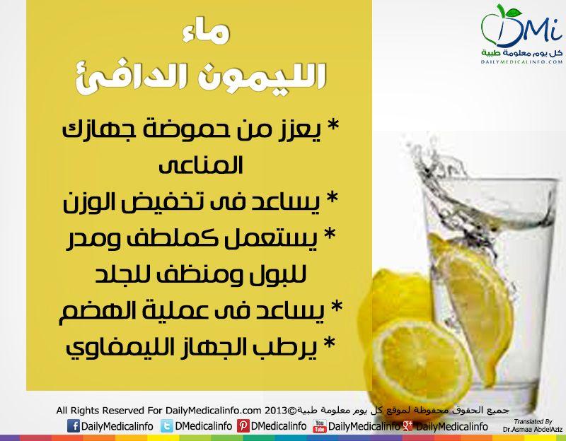 انفوجرافيك صغير عن الليمون الدافئ فدائما ما تكون فوائده رائعة Http Www Dailymedicalinfo Com Infographics I Health Facts Food Fruit Benefits Health Food