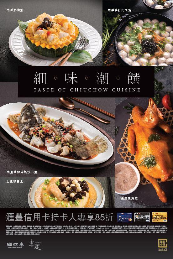Chinese Set Promotion Food Menu Design Food Design Food Poster Design