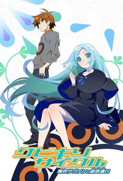 Kubikiri Cycle Aoiro Savant To Zaregototsukai BD Subtitle Indonesia Batch Link Animebatchin T