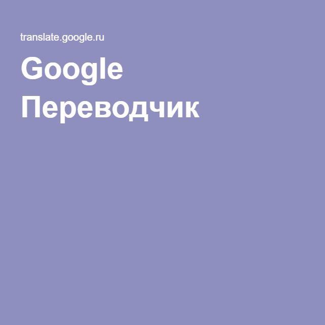 Google Translate переводчик рус англ